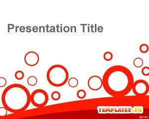 Шаблоны день рождения для презентаций powerpoint