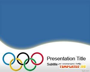 Шаблоны для презентаций powerpoint