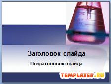 Шаблон PowerPoint Химия (лаборатория)