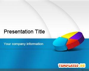 Шаблон PowerPoint Бухгалтерский учёт