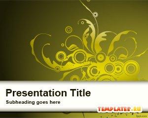 Шаблон PowerPoint Жёлтые узоры и кольца