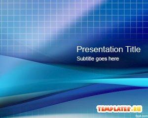 Шаблон PowerPoint Синяя сетка