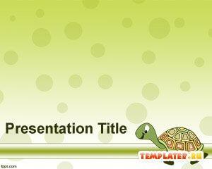 Шаблон PowerPoint Весёлая черепаха