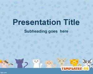 Шаблон PowerPoint Кошки