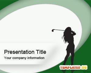 Шаблон PowerPoint Женский гольф
