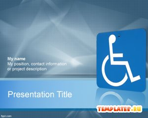 Шаблон PowerPoint Инвалиды