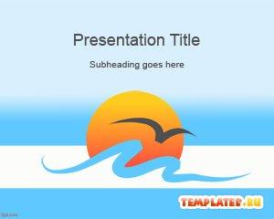 Шаблон PowerPoint Морской закат
