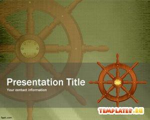 Шаблон PowerPoint Штурвал корабля
