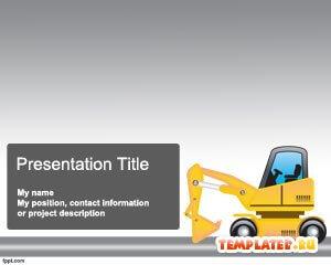 Шаблон PowerPoint Строительные машины и оборудование