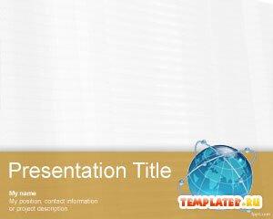 Шаблон PowerPoint Глобальные коммуникации