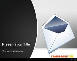 Шаблон PowerPoint Электронное письмо