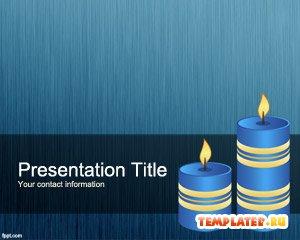 Шаблон PowerPoint Синие свечи