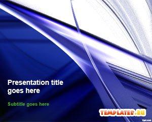 Шаблон PowerPoint Синие плоскости