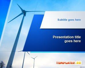 Шаблон PowerPoint Ветрянные электростанции