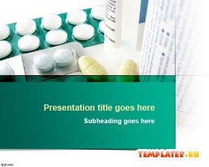 Таблетки и медикоменты