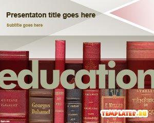 Шаблон PowerPoint Образование для взрослых
