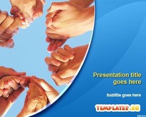 Шаблон PowerPoint Благотворительность