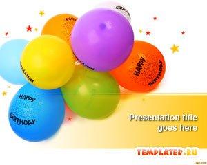 Шаблон PowerPoint Разноцветные воздушные шары