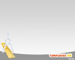 Шаблон PowerPoint Линейка и циркуль