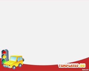 Шаблон PowerPoint Автомобиль и светофор