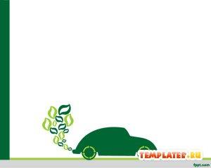Шаблон PowerPoint Зеленый автомобиль