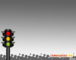 Шаблон PowerPoint Пешеходный светофор