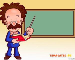 Шаблон PowerPoint Учитель у доски
