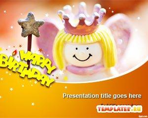 Шаблон PowerPoint Детский день рождения