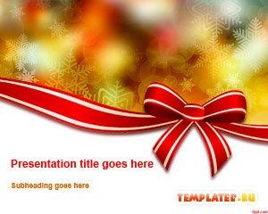 Шаблон PowerPoint Новогодняя лента