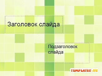 Зелёные квадраты
