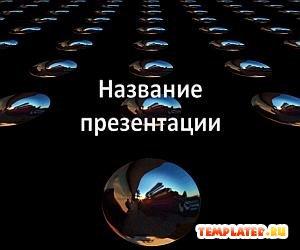 Зеркальные сферы