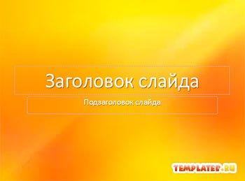 Оранжевый градиент