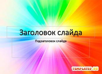 Разноцветный градиент