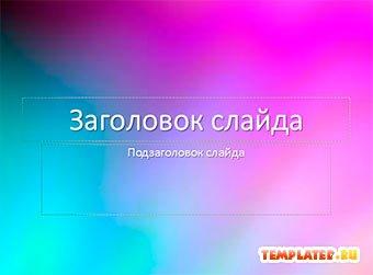 Розово-голубой градиент