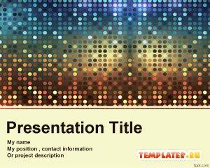 Шаблон PowerPoint Цифровая фантазия