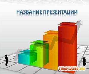 Шаблон PowerPoint Аналитика