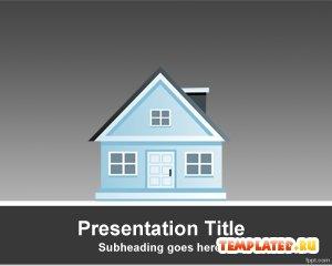 Шаблон PowerPoint Простой дом